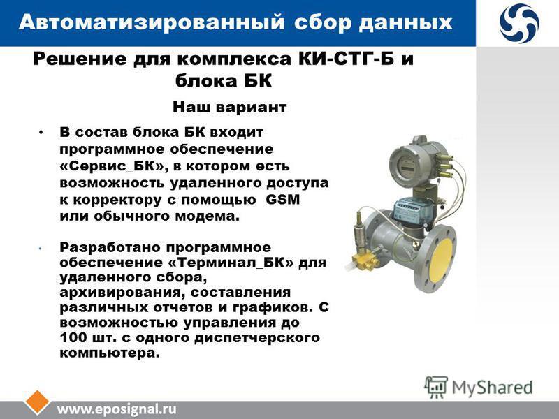 www.eposignal.ru Автоматизированный сбор данных Решение для комплекса КИ-СТГ-Б и блока БК В состав блока БК входит программное обеспечение «Сервис_БК», в котором есть возможность удаленного доступа к корректору с помощью GSM или обычного модема. Разр