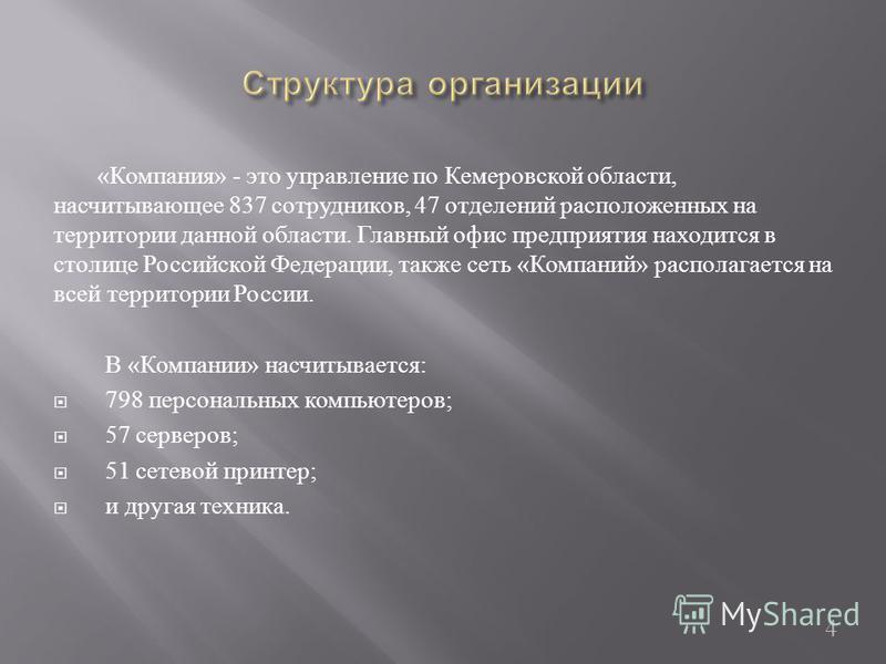 « Компания » - это управление по Кемеровской области, насчитывающее 837 сотрудников, 47 отделений расположенных на территории данной области. Главный офис предприятия находится в столице Российской Федерации, также сеть « Компаний » располагается на