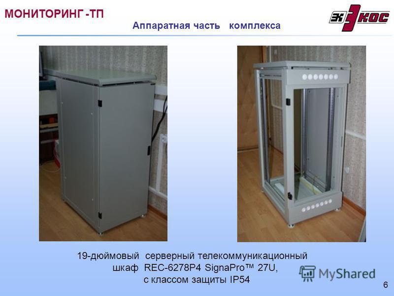 19-дюймовый серверный телекоммуникационный шкаф REC-6278P4 SignaPro 27U, с классом защиты IP54 Аппаратная часть комплекса МОНИТОРИНГ -ТП 6