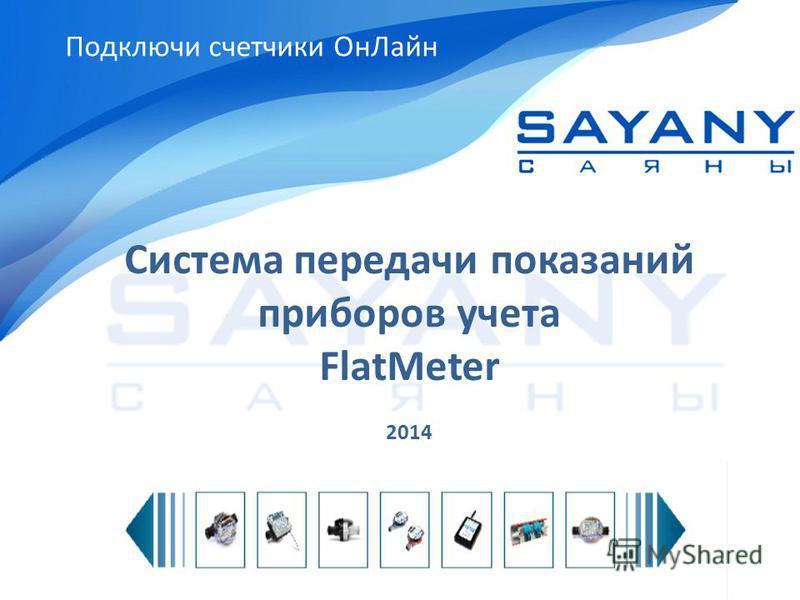 Система передачи показаний приборов учета FlatMeter 2014 Подключи счетчики Он Лайн