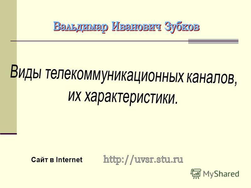 Сайт в Internet