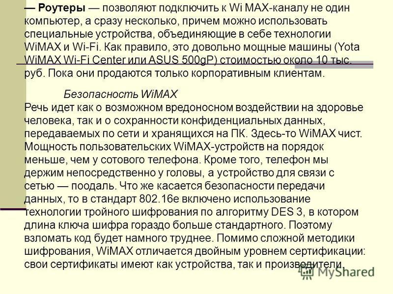 Роутеры позволяют подключить к Wi MAX-каналу не один компьютер, а сразу несколько, причем можно использовать специальные устройства, объединяющие в себе технологии WiMAX и Wi-Fi. Как правило, это довольно мощные машины (Yota WiMAX Wi-Fi Center или AS