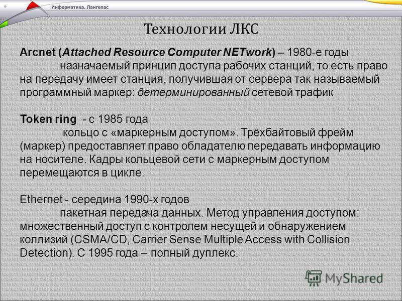 Технологии ЛКС Arcnet (Attached Resource Computer NETwork) – 1980-е годы назначаемый принцип доступа рабочих станций, то есть право на передачу имеет станция, получившая от сервера так называемый программный маркер: детерминированный сетевой трафик T