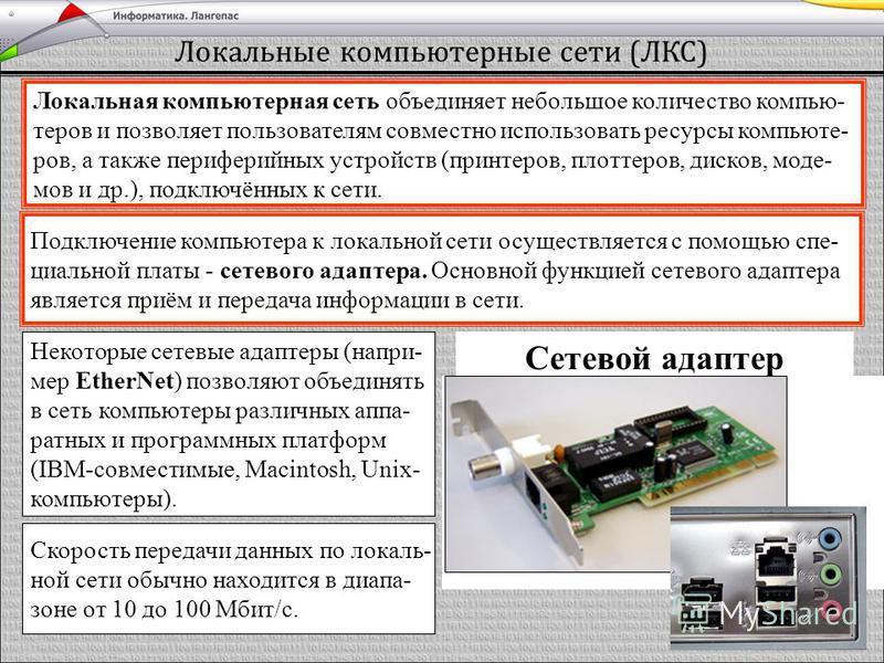 Локальные компьютерные сети ( ЛКС ) Локальная компьютерная сеть объединяет небольшое количество компьютеров и позволяет пользователям совместно использовать ресурсы компьютеров, а также периферийных устройств (принтеров, плоттеров, дисков, модемов и
