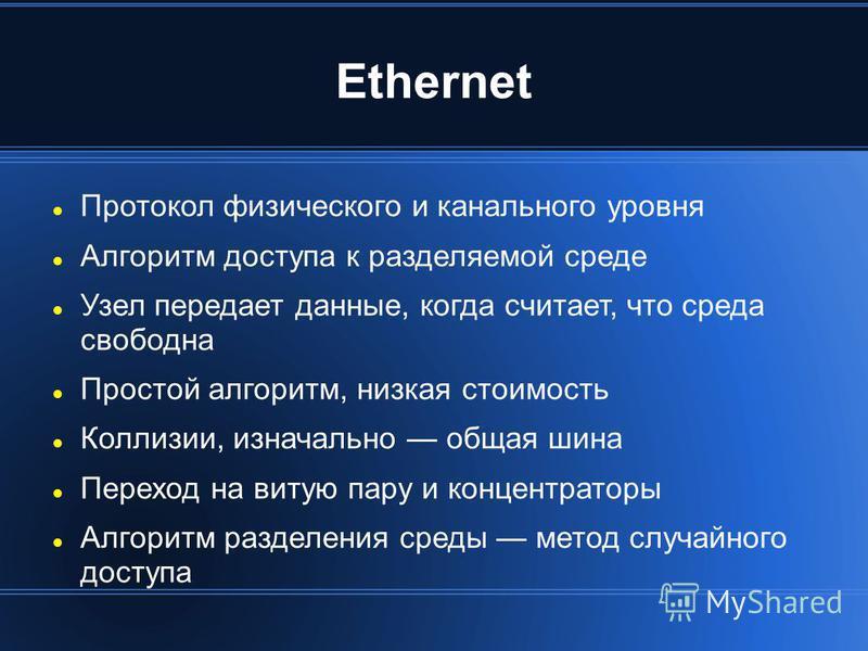 Ethernet Протокол физического и канального уровня Алгоритм доступа к разделяемой среде Узел передает данные, когда считает, что среда свободна Простой алгоритм, низкая стоимость Коллизии, изначально общая шина Переход на витую пару и концентраторы Ал