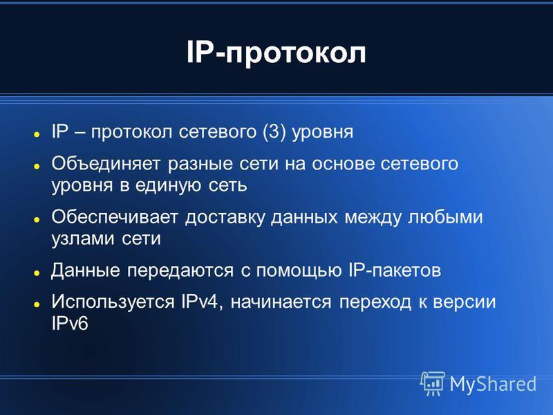IP-протокол IP – протокол сетевого (3) уровня Объединяет разные сети на основе сетевого уровня в единую сеть Обеспечивает доставку данных между любыми узлами сети Данные передаются с помощью IP-пакетов Используется IPv4, начинается переход к версии I