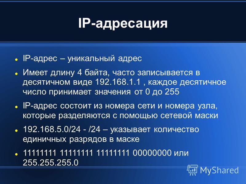 IP-адресация IP-адрес – уникальный адрес Имеет длину 4 байта, часто записывается в десятичном виде 192.168.1.1, каждое десятичное число принимает значения от 0 до 255 IP-адрес состоит из номера сети и номера узла, которые разделяются с помощью сетево