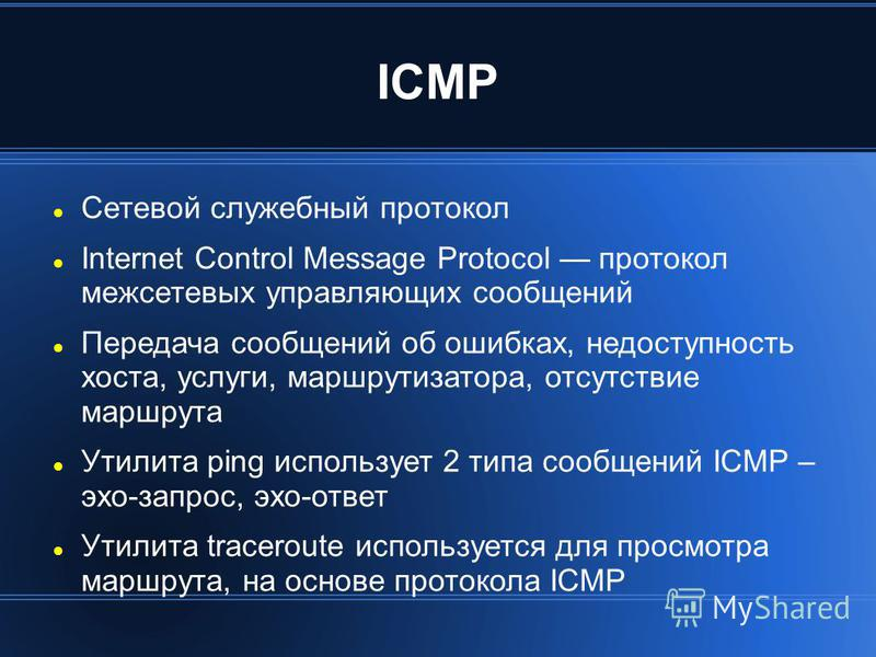ICMP Сетевой служебный протокол Internet Control Message Protocol протокол межсетевых управляющих сообщений Передача сообщений об ошибках, недоступность хоста, услуги, маршрутизатора, отсутствие маршрута Утилита ping использует 2 типа сообщений ICMP