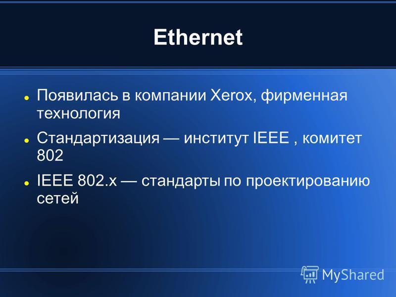 Ethernet Появилась в компании Xerox, фирменная технология Стандартизация институт IEEE, комитет 802 IEEE 802. x стандарты по проектированию сетей