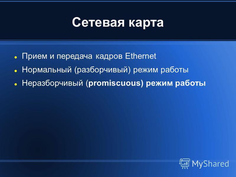 Сетевая карта Прием и передача кадров Ethernet Нормальный (разборчивый) режим работы Неразборчивый (promiscuous) режим работы