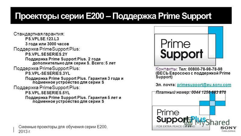 Сменные проекторы для обучения серии E200, 2013 г. Проекторы серии E200 – Поддержка Prime Support Стандартная гарантия: PS.VPLSE.123.L3 3 года или 3000 часов Поддержка PrimeSupport Plus: PS.VPL.SESERIES.2Y Поддержка Prime Support Plus. 2 года дополни