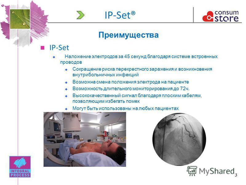 3 IP-Set Наложение электродов за 45 секунд благодаря системе встроенных проводов Сокращение риска перекрестного заражения и возникновения внутрибольничных инфекций Возможна смена положения электрода на пациенте Возможность длительного мониторирования