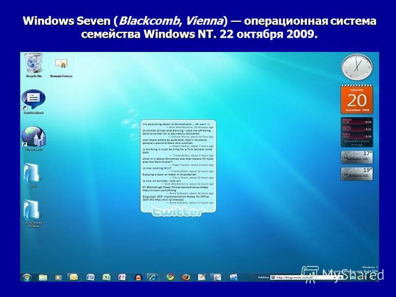 Windows Seven операционная система семейства Windows NT. Windows Seven (Blackcomb, Vienna) операционная система семейства Windows NT. 22 октября 2009.