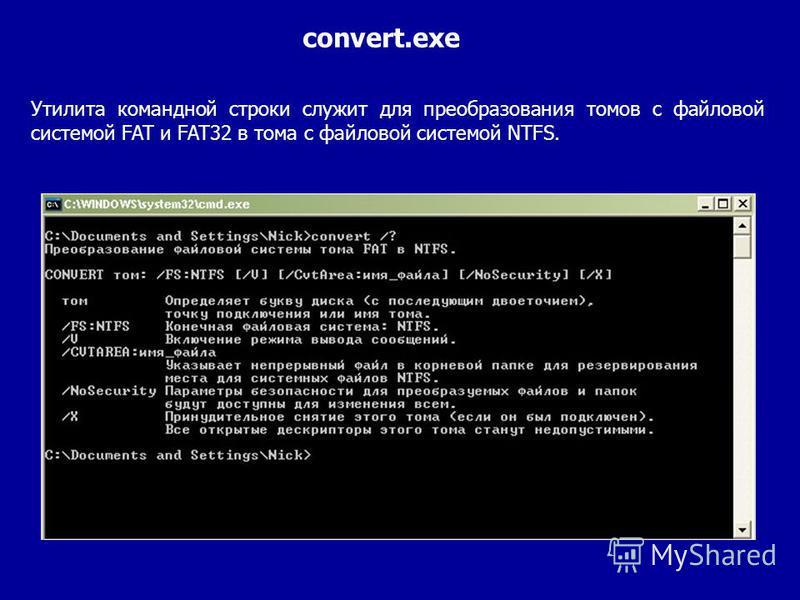 Утилита командной строки служит для преобразования томов с файловой системой FAT и FAT32 в тома с файловой системой NTFS. convert.exe