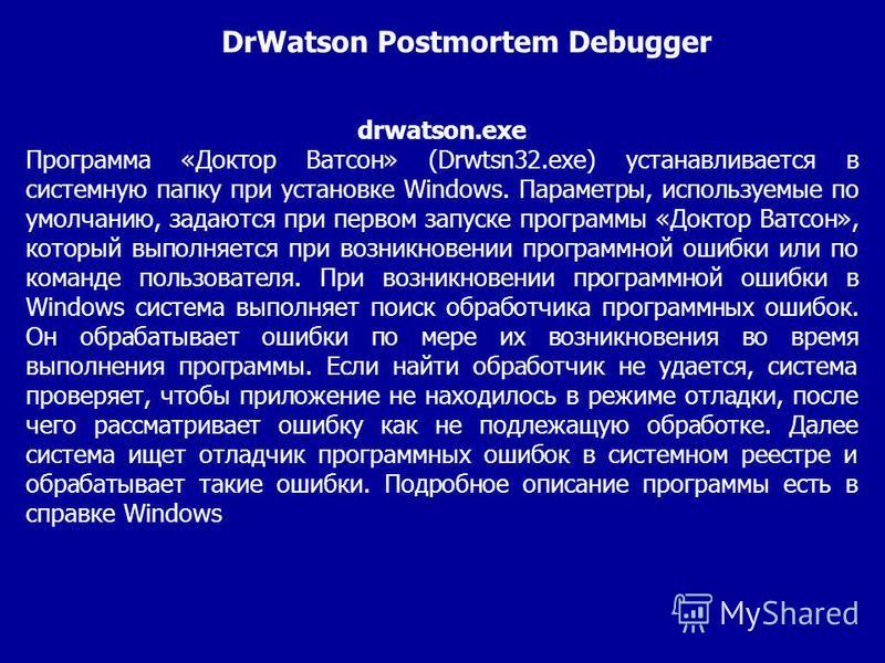 Программа доктор ватсон для windows скачать