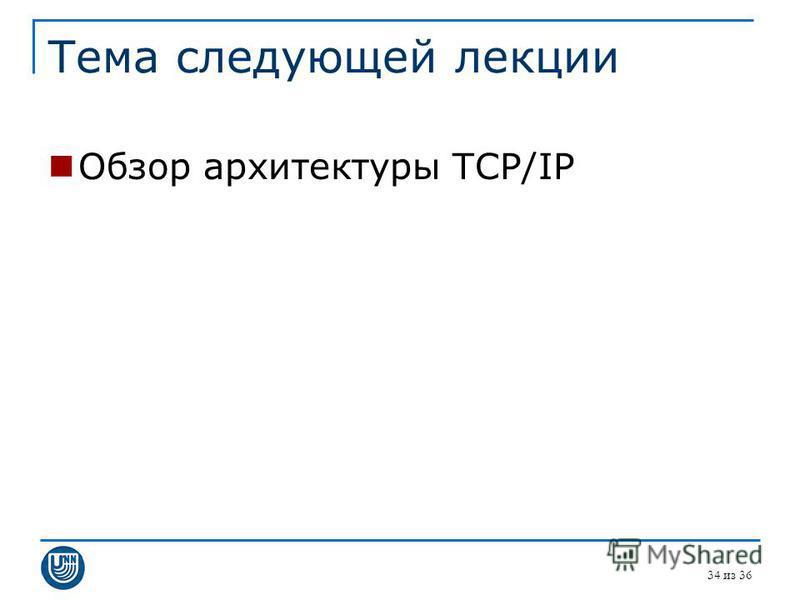 Тема следующей лекции Обзор архитектуры TCP/IP 34 из 36
