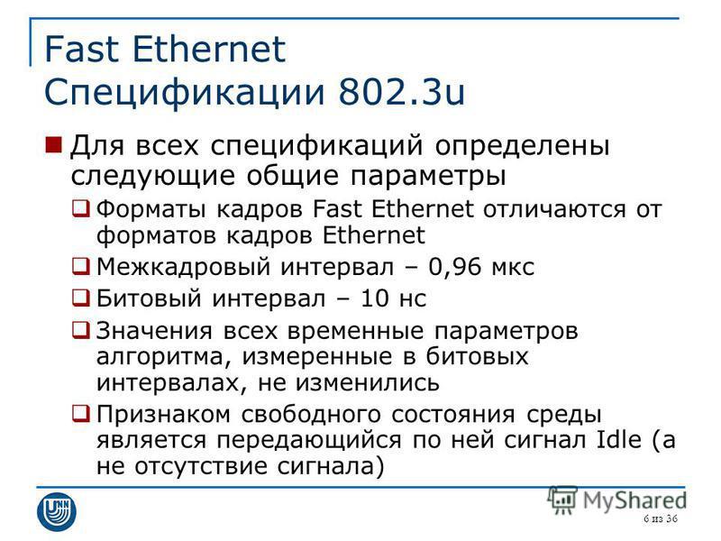 Fast Ethernet Спецификации 802.3u Для всех спецификаций определены следующие общие параметры Форматы кадров Fast Ethernet отличаются от форматов кадров Ethernet Межкадровый интервал – 0,96 мкс Битовый интервал – 10 нс Значения всех временные параметр