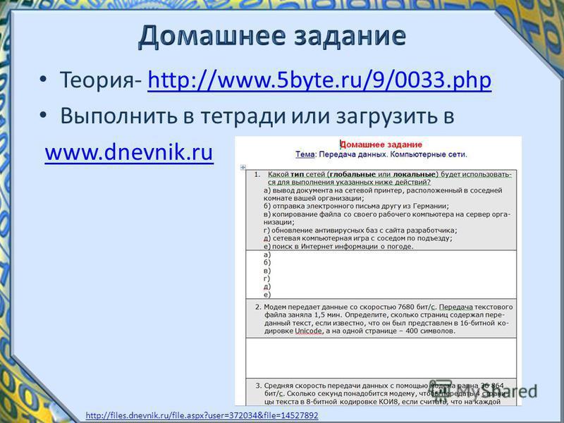 Теория- http://www.5byte.ru/9/0033.phphttp://www.5byte.ru/9/0033. php Выполнить в тетради или загрузить в www.dnevnik.ru http://files.dnevnik.ru/file.aspx?user=372034&file=14527892