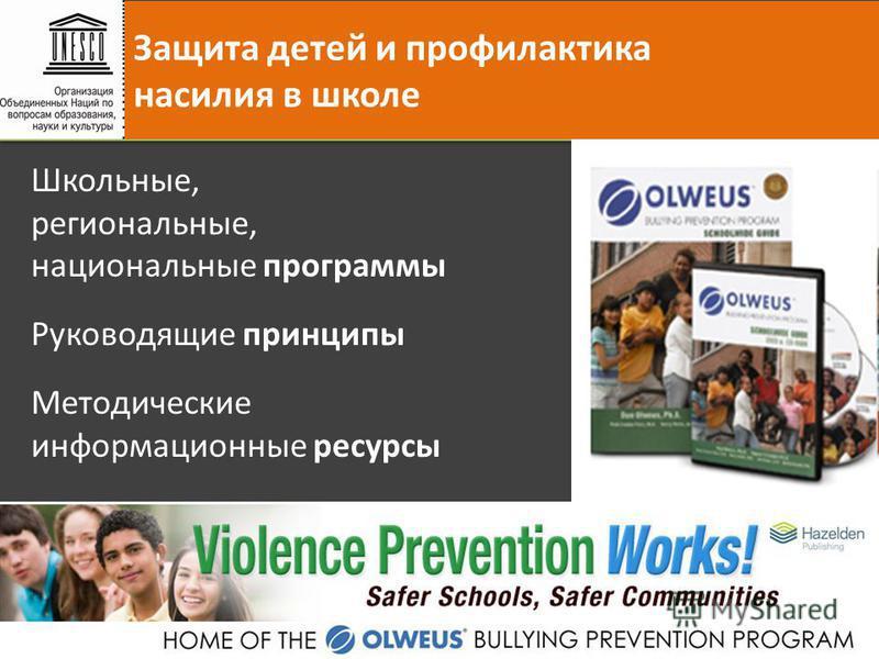 Школьные, региональные, национальные программы Руководящие принципы Методические информационные ресурсы Защита детей и профилактика насилия в школе