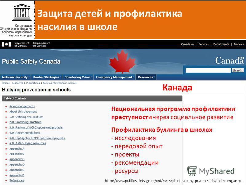 Защита детей и профилактика насилия в школе Канада Национальная программа профилактики преступности через социальное развитие Профилактика буллинга в школах - исследования - передовой опыт - проекты - рекомендации - ресурсы http://www.publicsafety.gc