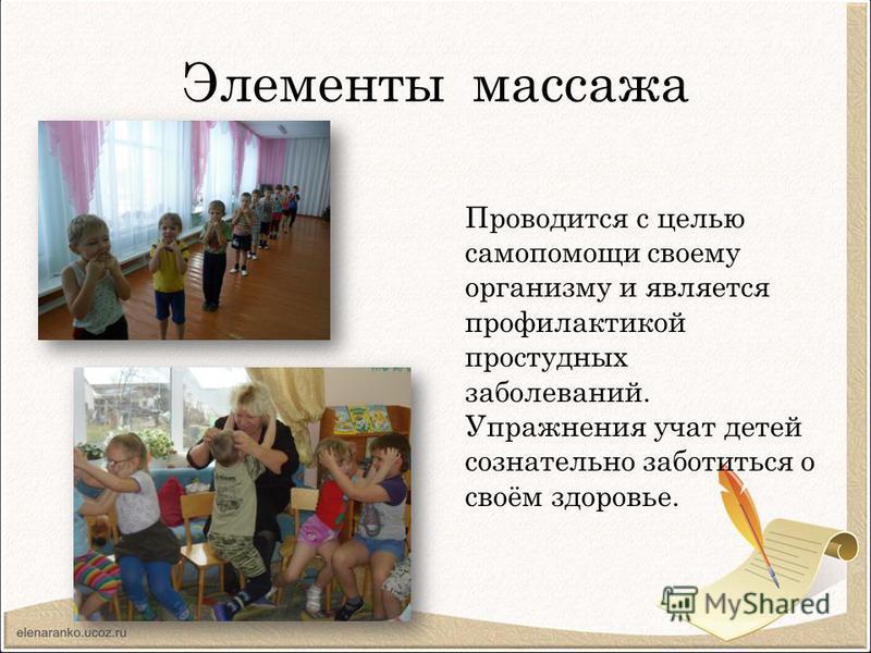 Элементы массажа Проводится с целью самопомощи своему организму и является профилактикой простудных заболеваний. Упражнения учат детей сознательно заботиться о своём здоровье.