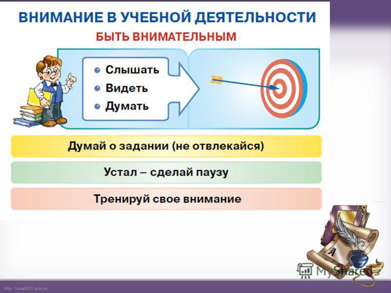 http://linda6035.ucoz.ru/ ПОЗНАВАТЕЛЬНАЯ ЛИНИЯ Тема урока 1Учусь искать информацию. 2Учусь работать с текстом. 3Учусь классифицировать. 4Учусь действовать по аналогии. 4 КЛАСС