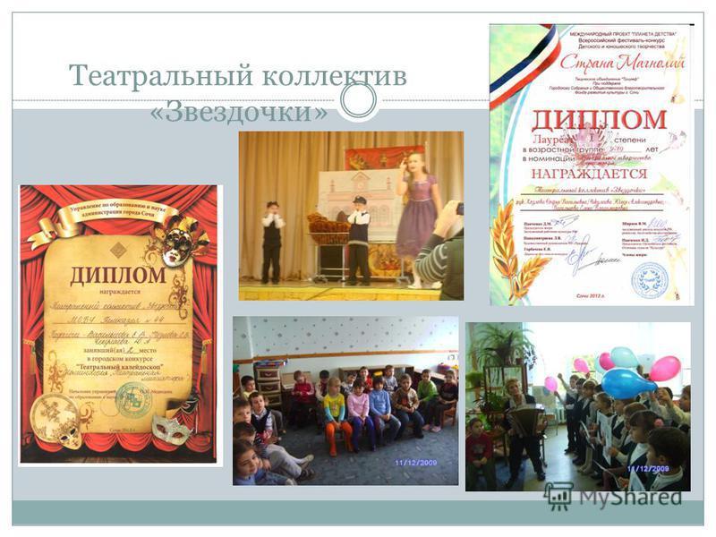 Театральный коллектив «Звездочки»