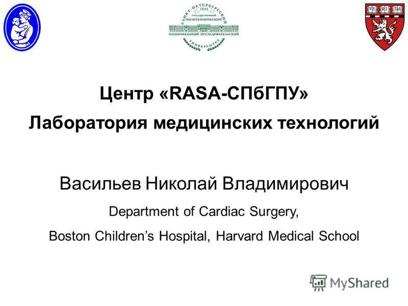 Васильев Николай Владимирович Department of Cardiac Surgery, Boston Childrens Hospital, Harvard Medical School Центр «RASA-СПбГПУ» Лаборатория медицинских технологий
