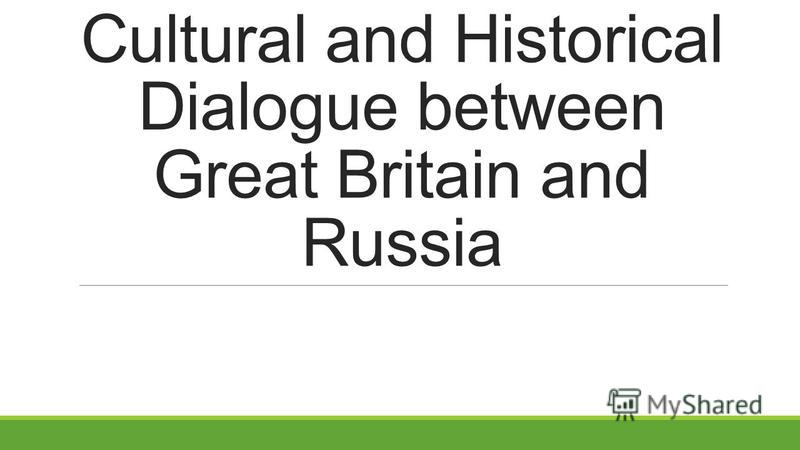 Cultural and Historical Dialogue between Great Britain and Russia