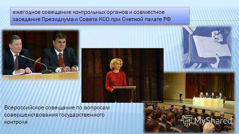 ежегодное совещание контрольных органов и совместное заседание Президиума и Совета КСО при Счетной палате РФ Всероссийское совещание по вопросам совершенствования государственного контроля