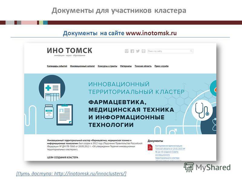 Документы для участников кластера Документы на сайте www.inotomsk.ru [Путь доступа: http://inotomsk.ru/innoclusters/]