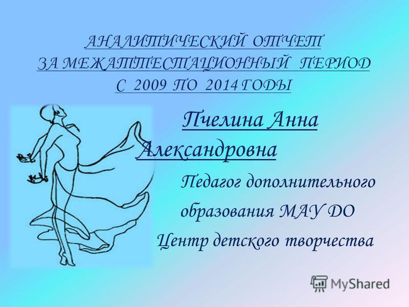 Пчелина Анна Александровна Педагог дополнительного образования МАУ ДО Центр детского творчества