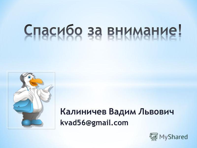 Калиничев Вадим Львович kvad56@gmail.com