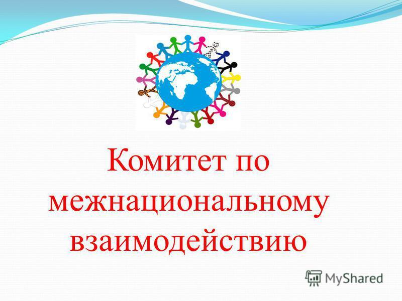 Комитет по межнациональному взаимодействию
