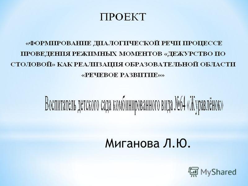 Миганова Л.Ю.