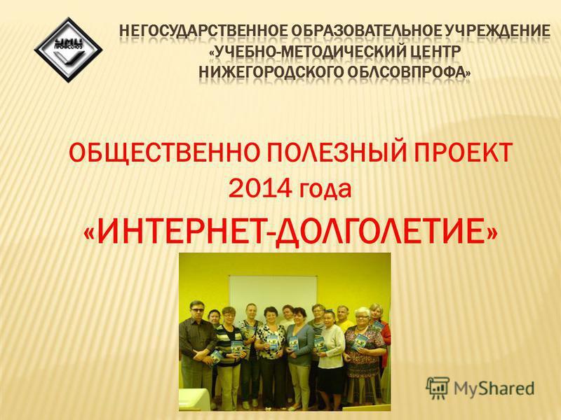 ОБЩЕСТВЕННО ПОЛЕЗНЫЙ ПРОЕКТ 2014 года «ИНТЕРНЕТ-ДОЛГОЛЕТИЕ»