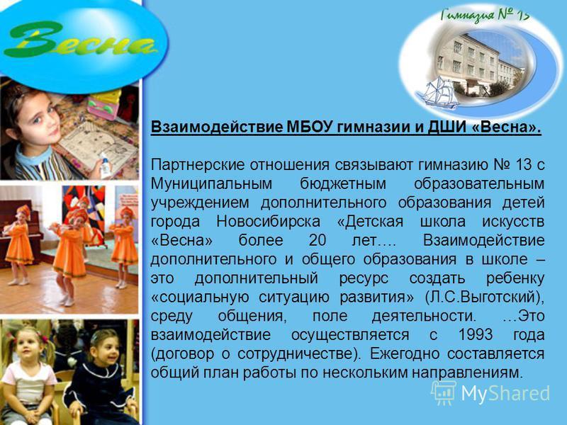 Взаимодействие МБОУ гимназии и ДШИ «Весна». Партнерские отношения связывают гимназию 13 с Муниципальным бюджетным образовательным учреждением дополнительного образования детей города Новосибирска «Детская школа искусств «Весна» более 20 лет…. Взаимод