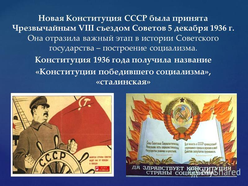 Новая Конституция СССР была принята Чрезвычайным VIII съездом Советов 5 декабря 1936 г. Она отразила важный этап в истории Советского государства – построение социализма. Конституция 1936 года получила название «Конституции победившего социализма», «