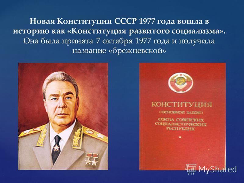 Новая Конституция СССР 1977 года вошла в историю как «Конституция развитого социализма». Она была принята 7 октября 1977 года и получила название «брежневской»