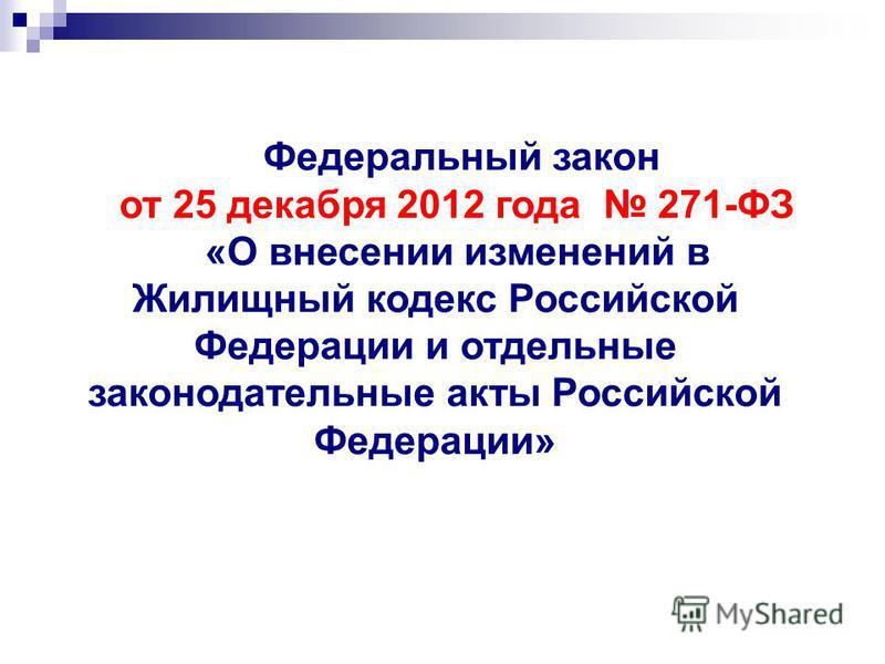 Федеральный закон от 25 декабря 2012 года 271-ФЗ «О внесении изменений в Жилищный кодекс Российской Федерации и отдельные законодательные акты Российской Федерации»