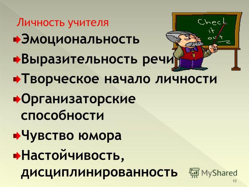 Интерес, мотивация Сознательное обучение Отношения: учитель ученик Учет индивидуальных особенностей ученика 9