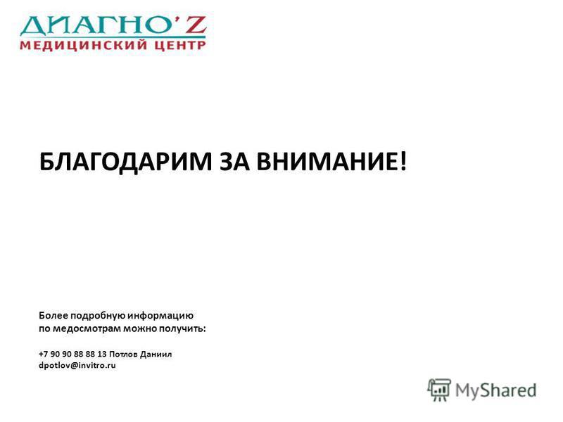 БЛАГОДАРИМ ЗА ВНИМАНИЕ! Более подробную информацию по медосмотрам можно получить: +7 90 90 88 88 13 Потлов Даниил dpotlov@invitro.ru
