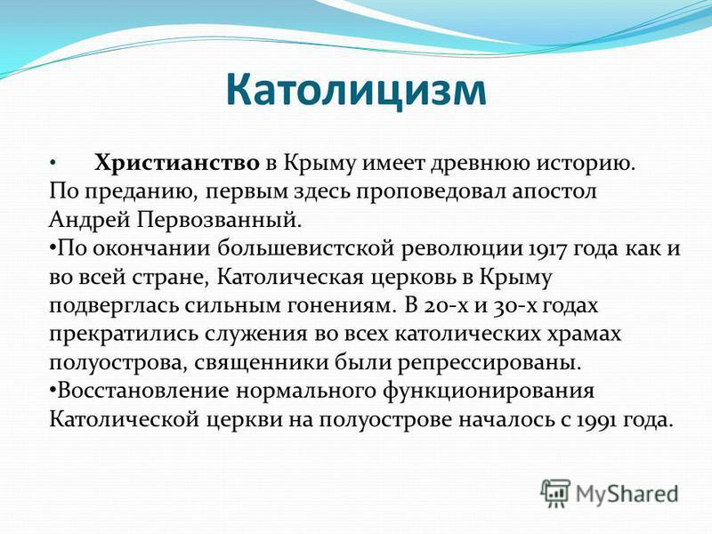 Христианство в Крыму имеет древнюю историю. По преданию, первым здесь проповедовал апостол Андрей Первозванный. По окончании большевистской революции 1917 года как и во всей стране, Католическая церковь в Крыму подверглась сильным гонениям. В 20-х и
