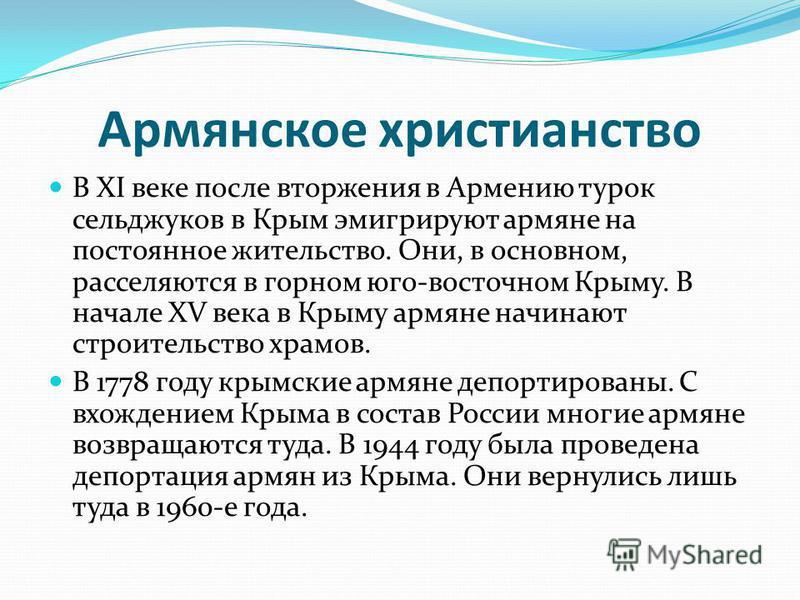 Армянское христианство В XI веке после вторжения в Армению турок сельджуков в Крым эмигрируют армяне на постоянное жительство. Они, в основном, расселяются в горном юго-восточном Крыму. В начале XV века в Крыму армяне начинают строительство храмов. В