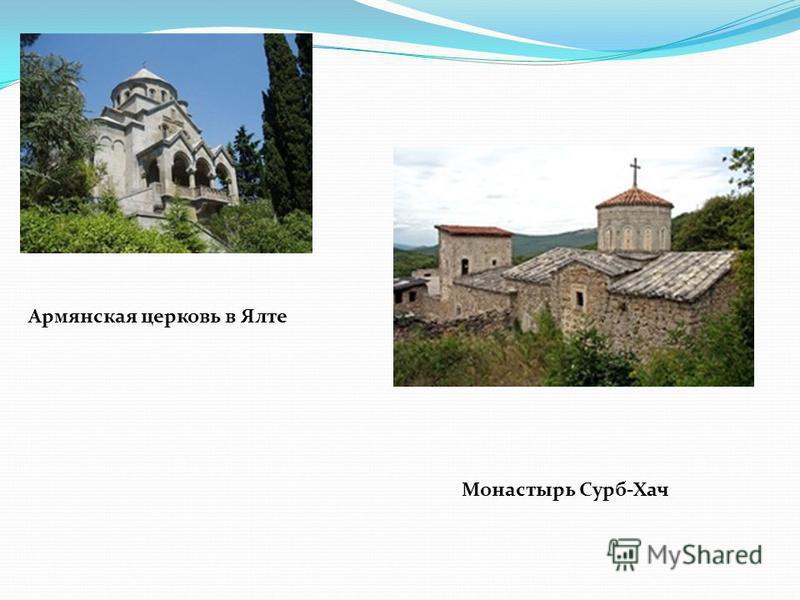 Армянская церковь в Ялте Монастырь Сурб-Хач
