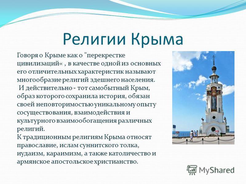 Религии Крыма Говоря о Крыме как о