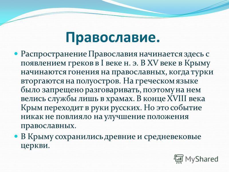 Православие. Распространение Православия начинается здесь с появлением греков в I веке н. э. В XV веке в Крыму начинаются гонения на православных, когда турки вторгаются на полуостров. На греческом языке было запрещено разговаривать, поэтому на нем в