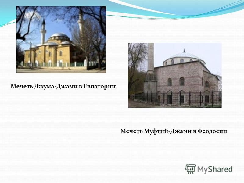 Мечеть Джума-Джами в Евпатории Мечеть Муфтий-Джами в Феодосии