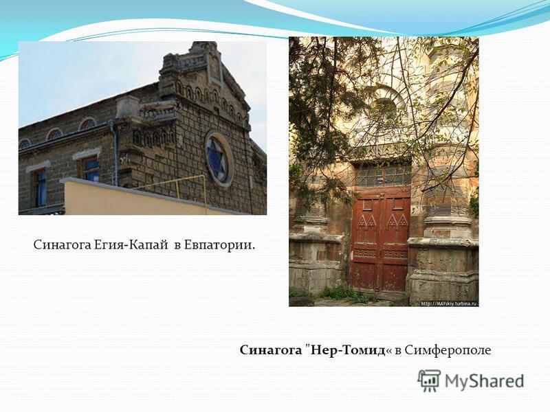 Синагога Егия-Капай в Евпатории. Синагога Нер-Томид« в Симферополе