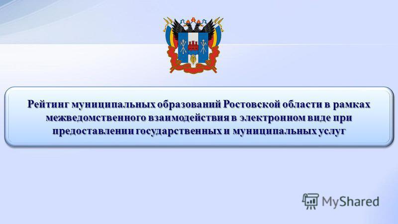 Рейтинг муниципальных образований Ростовской области в рамках межведомственного взаимодействия в электронном виде при предоставлении государственных и муниципальных услуг